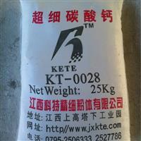 江西重质碳酸钙/超细碳酸钙