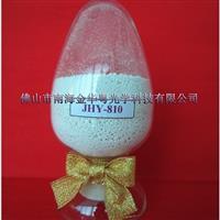 供應JHY-810系列氧化鈰光學拋光粉