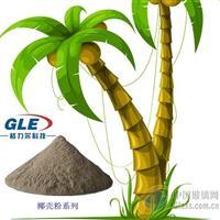 压延玻璃专用椰壳防霉粉