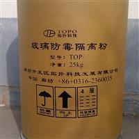 供应防霉隔离粉