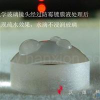 光学玻璃防水防霉防雾镀膜液
