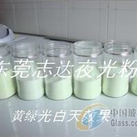 硫化锌夜光粉 短效锌夜光粉