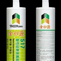 玻璃胶结构胶耐候胶生产销售