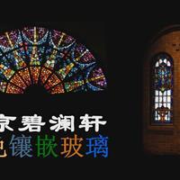 教堂玻璃 彩色玻璃窗