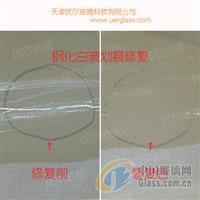 钢化白玻划痕修复 玻璃划痕修复