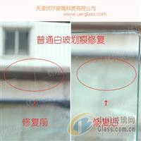 普通白玻划痕修复 玻璃划痕修复