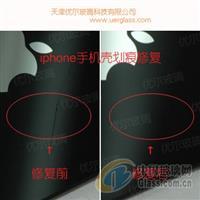 iphone手机屏,后壳玻璃划痕修复