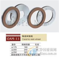 OAM-11 陶瓷樹脂輪