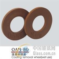 OAM-80 濕磨除膜輪