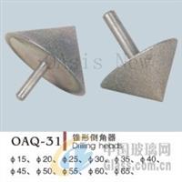 OAQ-31 锥形倒角器