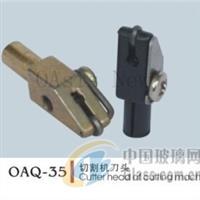 OAQ-35 切割机刀头