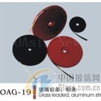 OAG-19 玻璃铅条、铝条