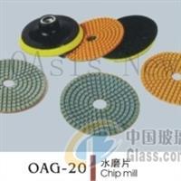 OAG-20 水磨片
