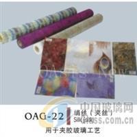 OAG-22 絹絲(夾絲)