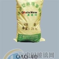 OAG-40 玻璃蒙砂粉