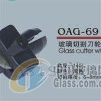 OAG-69 玻璃切割刀轮