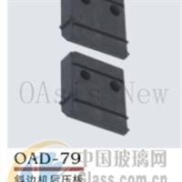 OAD-79 斜邊機后壓板