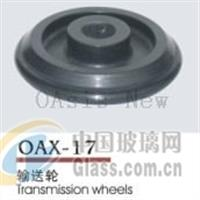 OAX-17 輸送輪