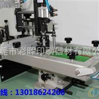手机镜片专项使用丝网印刷机