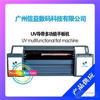 LED UV+白墨導帶噴繪機