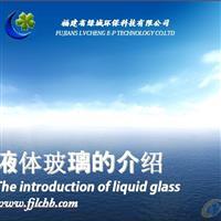 纳米液体玻璃