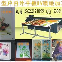 广州UV平板喷绘打印加工喷绘