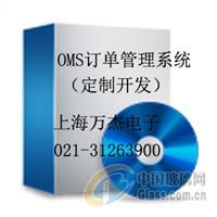 玻璃行业OMS订单管理系统