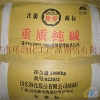 山东海化 碳酸钠【纯碱】