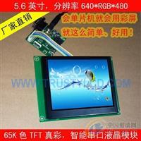 5.6寸TFT液晶屏800*480分辩率