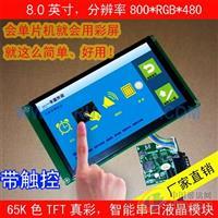 TFT彩色液晶显示屏8.0寸