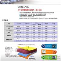 金固防爆膜SH4CLARL