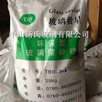 酸性玻璃蒙砂粉