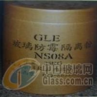 供玻璃防霉粉、镀膜隔离粉