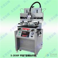 供应立式小型T型槽平面玻璃丝印机