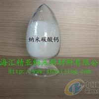 供应橡胶耐磨抗撕裂纳米活性碳酸钙