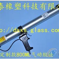 气动胶枪600ML 800ML