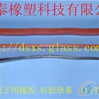 玻璃架子用橡胶垫条 硅胶垫条