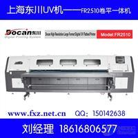 UV多功能平板打印机