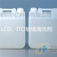 LCD、ITO玻璃清洗剂