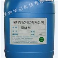 玻璃切削液沉降剂 玻璃粉末沉降剂