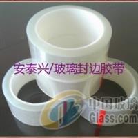 湿夹钢化玻璃灌胶专项使用胶带