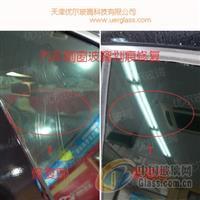 汽車玻璃劃痕修復工具