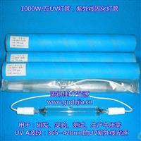 1000W无影灯用UV灯管