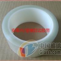 濕法夾膠玻璃專用膠帶,封邊膠