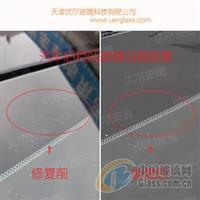 專業汽車玻璃劃痕修復工具