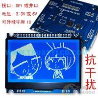 蓝底白字12864液晶显示模组