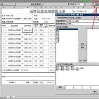 创盈玻璃ERP管理软件