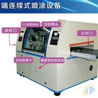 AF玻璃镀膜喷涂机