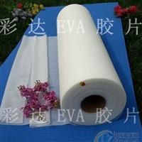 EVA胶片优质供应商 十七年专注EVA