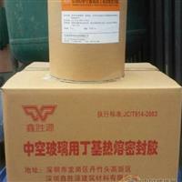 中空用丁基热熔密封胶供应厂家